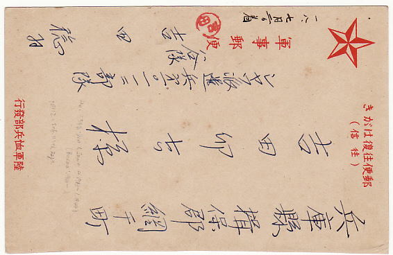 [10069]  NED EAST INDIES-JAPAN [WW2 JAPANESE OCCUPATION AIRMAIL]  1943(Jun 10)