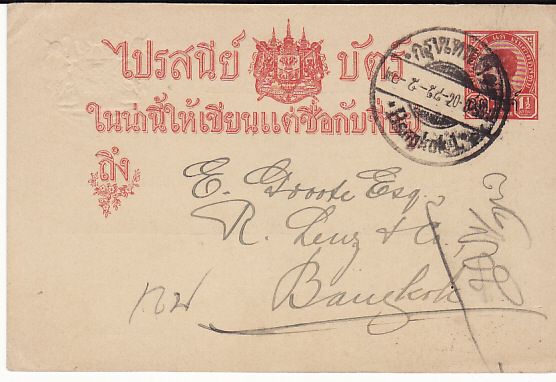 [11648]  THAILAND...4th ISSUE 1½ Atts Surcharged 3 Stg (PC-0015)