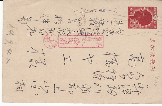 [12401]  TAIWAN-JAPAN...STATIONARY for WOUNDED or SICK SOLDIERS in HOSPITAL...  1939(Aug 28)