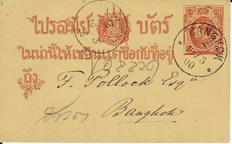 [17881]  THAILAND...1st ISSUE POSTAL CARD..CHEESE