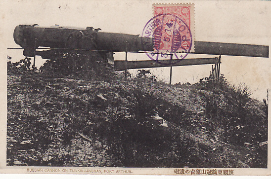 [14171]  CHINA - GERMANY...JAPANESE P.O.  1914 (May 3)