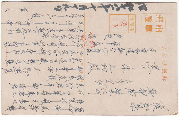 [14074]  NEW GUINEA-JAPAN…WW2 JAPANESE OCCUPATION..  1943 (Oct)