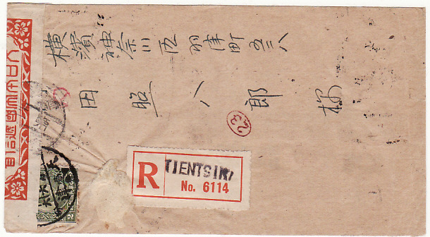 [13956]  CHINA...JAPANESE OCCUPATION NORTH CHINA STAMPS SURCHARGE at HALF VALUE...  1942 (Nov 10)