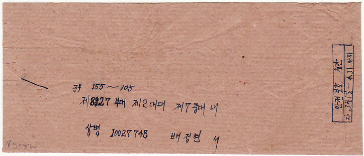 "[14121]  KOREA …INTERNAL MILITARY MAIL…  1957 unfranked envEelope to Soso-Gun, Gyongpok Province cancelled vernacular Korean canceller with date removed & marked ""Military Post"" with black boxed & red circular hand stamps & with Kimchon (2 May)"