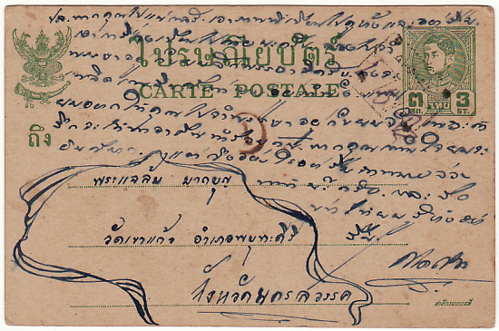 [16470]  THAILAND…1942 CENSORED INTERNAL MAIL from MONK at WAT WAI NIEW KANCHANABURI…..  1942 (Aug 1)