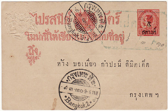 [16855]  THAILAND…...FOURTH ISSUE 5 Att on 1½ Att POSTAL CARD cancelled RAILWAY STATION PETRIEU...  1911 (Jun 6)