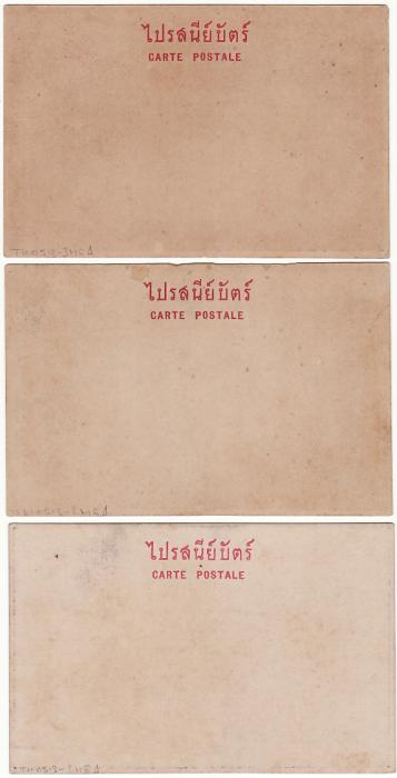 [16912]  THAILAND…..RAMA V THE 1910 UPU JUBILEE CARDS….  1910 (Jul 1)