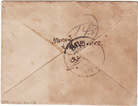 [17062]  THAILAND….WW2 REGISTERED CENSORED & TAXED INTERNAL envelope from HOD to BANGKOK…  1941 (Oct 18)