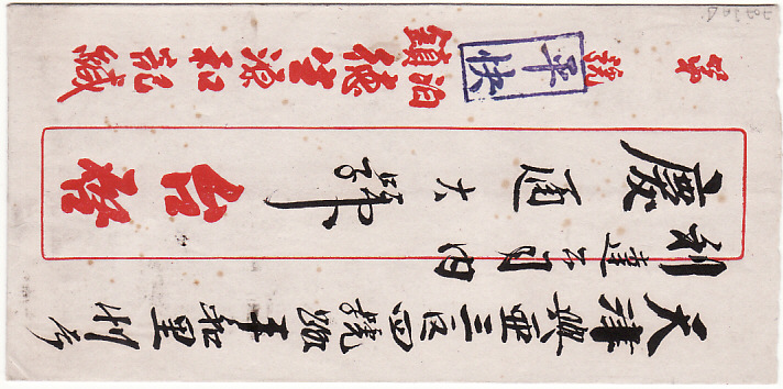 [17806]  CHINA...JAPANESE OCCUPATION NORTH CHINA INTERNAL MAIL...  1944 (Feb ??)