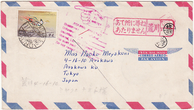 [17141]  RYUKYU Is-JAPAN [US ADMINISTRATION FORCES MAIL RETURNED]  1970(Dec 28)
