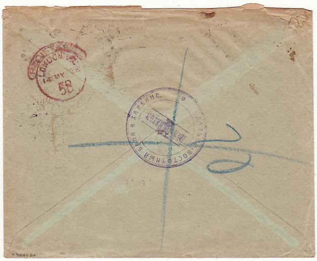 [10657]  CHINA-GB...MANCHURIA KIRIN & HEILUNGKIANG BANK MAIL by REGISTERED  1928(May 2)