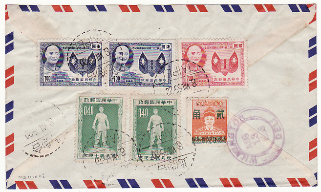 [15296]  TAIWAN-USA…REGISTERED..  1955(Aug 8)