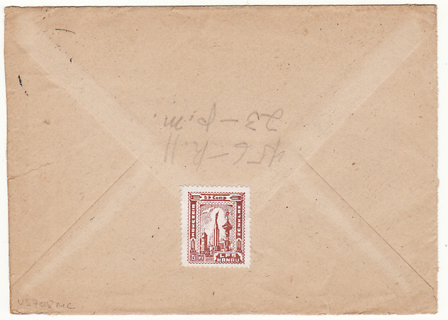 [13939]  GERMANY-USA...1949 LITHUANIAN D.P. CAMP HANAU with CAMP LABEL..  1949(Jul 11)