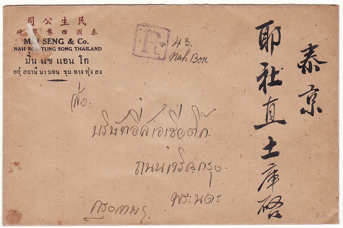 [15564]  THAILAND..WW2 REGISTERED from NAH BON..  1941(Jan 31)