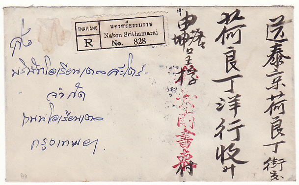 [15566]  THAILAND.. WW2 REGISTERED from/NAKON SRITHAMARAJ..  1941(Jan 17)