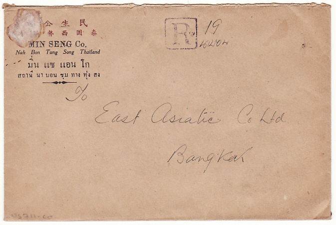 [16065]  THAILAND... WW2 INTERNAL REGISTERED cancelled NAH BON   1941(Jan 12)