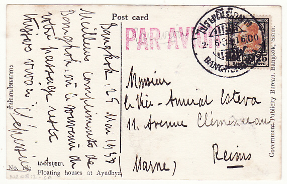 [16491]  THAILAND-FRANCE... RAMA VII ADHESIVE used RAMA VIII REIGN on POST CARD by AIRMAIL..  1938(May 25)