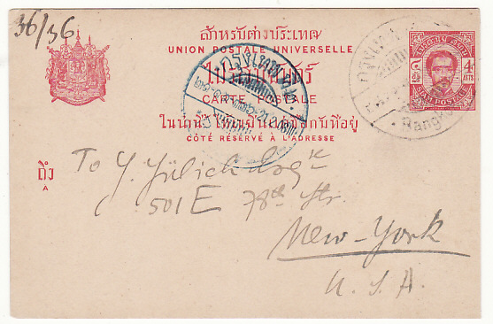 [16472]  THAILAND-USA..RAMA V STATIONARY]..  1908(Sep 21)