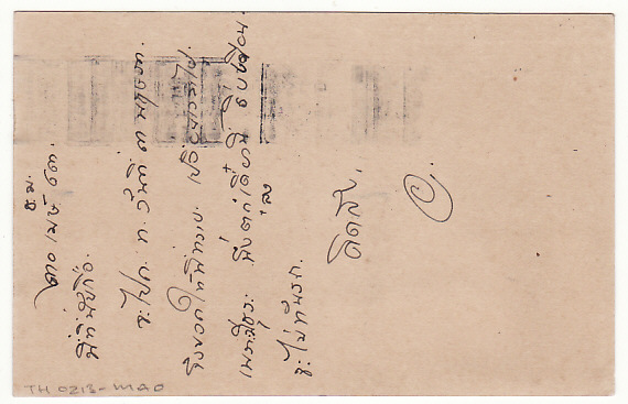 [16857]  THAILAND..RAMA V111 STATIONARY POSTAL CARD via NORTHERN EXPRESS  1940(Apr 30)