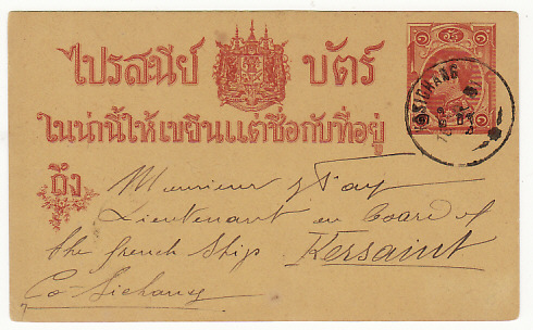 [16913]  THAILAND...1897 1att RAMA V COMMEMORATIVE OVERPRINT UNUSED..  1897(Dec)