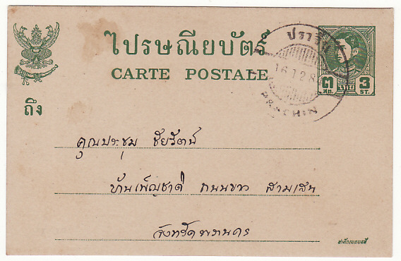 [17482]  THAILAND...RAMA V111 3 Stg STATIONARY CARD PRACHIN to PHRA NAKHON....  1942 (Mar 16)