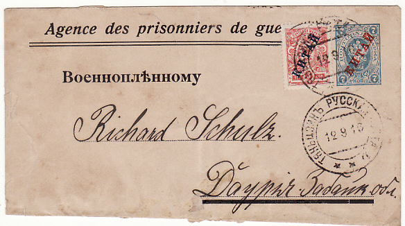 [17646]  CHINA - RUSSIA...WW1 POW MAIL...  1916 (Sep 12)