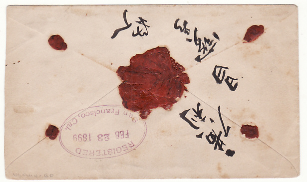 [17707]  TAHITI - USA...1899 REGISTERED COMMERCIAL MAIL...  1899 (Jan 14)