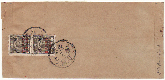 [17812]  CHINA...JAPANESE OCCUPATION NORTH CHINA INTERNAL MAIL...  1944 (Jul 2)