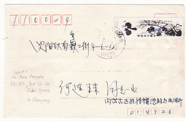 [18343]  CHINA..INNER MONGOLIA..OFFICIAL SEAL...  1981 (Mar 2)