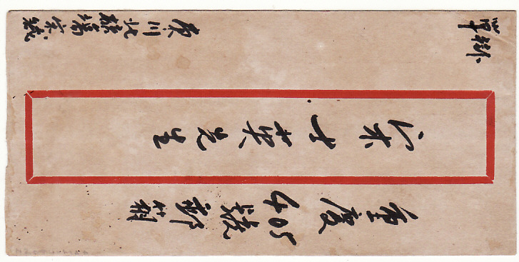 [18350]  CHINA…DOMESTIC SHORT PAID COVER with POSTAGE DUE…  1940 (Sep 10)