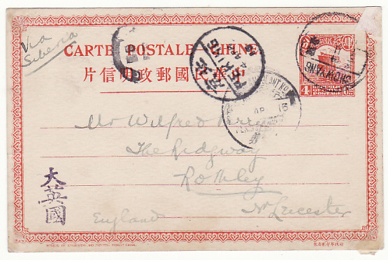 [18534]  CHINA - GB…1915 SHOWYANG to LEICESTER via TPO & SIBERIA…  1915 (Apr 3)