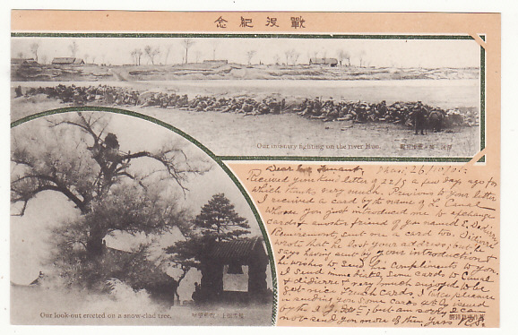 [18732]  CHINA…1905 JAPANESE P.O. at SHASHE..  1905 (Oct 26)