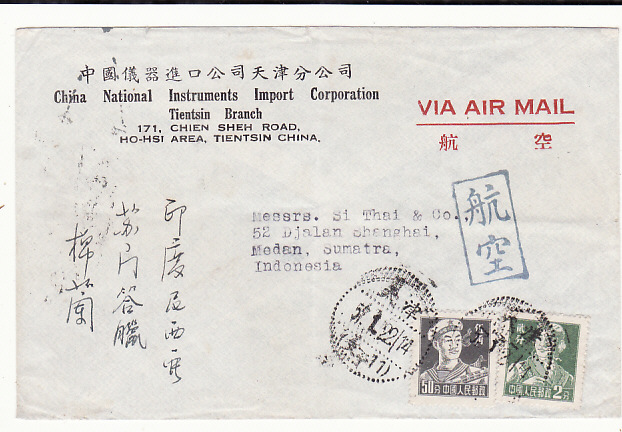 [18815]  CHINA - INDONESIA..PRC TIENTSIN to MEDAN via CANTON…  1957 (Jan 21)