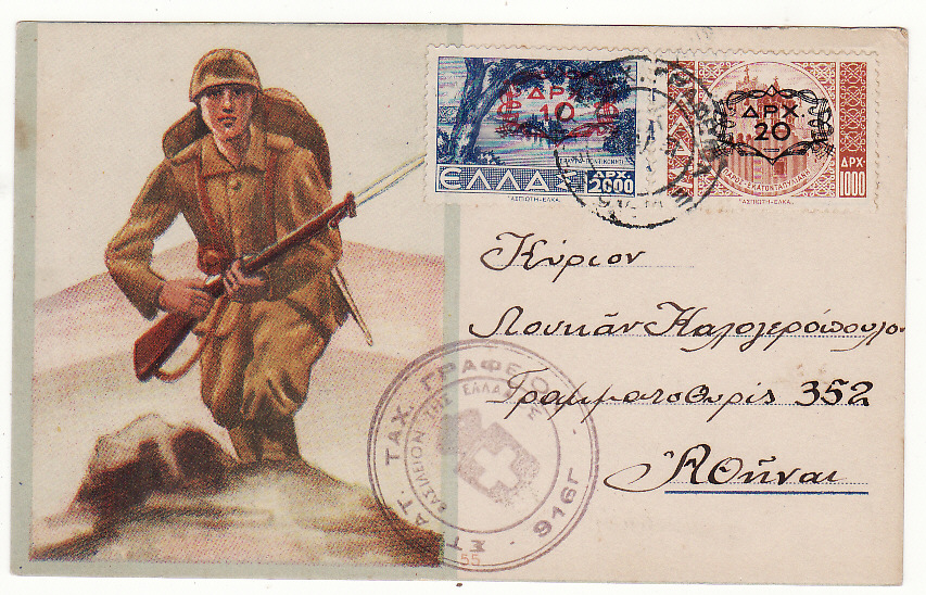 [19669]  GREECE-GB...1947 GREEK NATIONAL ARMY during GREEK CIVIL WAR with CHAIN SURCHARGES...  1947 (Apr 16)