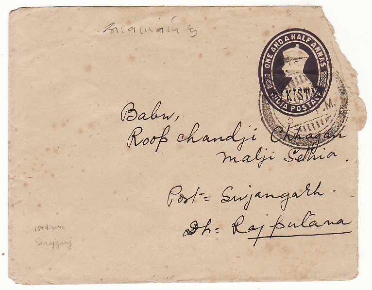 [20036]  PAKISTAN ..INDIA STATIONARY OVERRINTED PAKISTAN …  1948 (Jul 22)