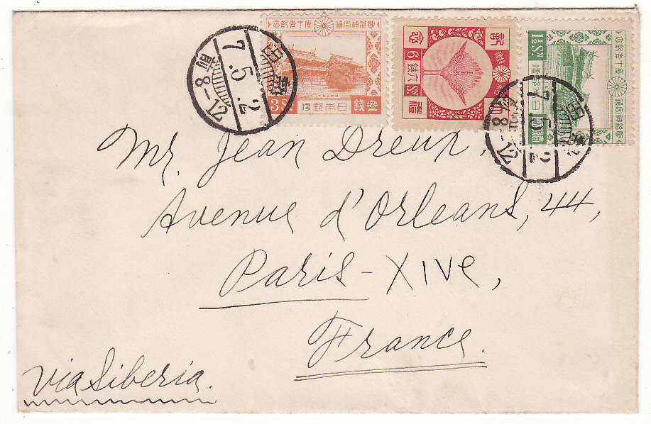 [20363]  JAPAN - FRANCE …COMMEMORATIVE ISSUES…  1932 (May 2)