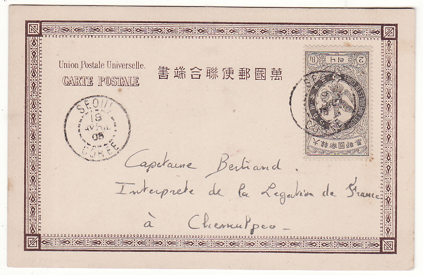 [20379]  KOREA …INTERNAL MAIL to FRENCH LEGATION…  1905 (Apr 18)