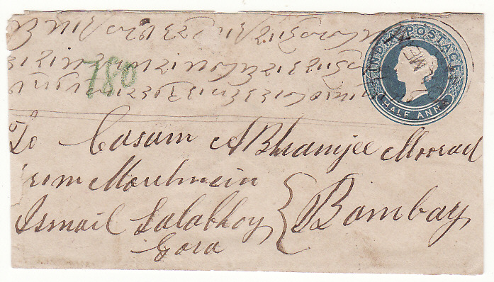 [20471]  BURMA - INDIA …INDIAN STATIONARY REGISTERED MOULMEIN to BOMBAY...  1878 (May 28)